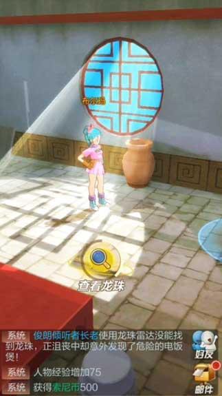 Dragon Ball Strongest War2